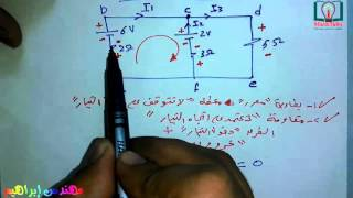 اسهل طريقة لحل مسائل قانون كيرشوف - طريقة الإشارات أو الأسهم - شرح مهندس كهرباء