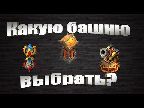 Битва Замков, Какую башню выбрать?