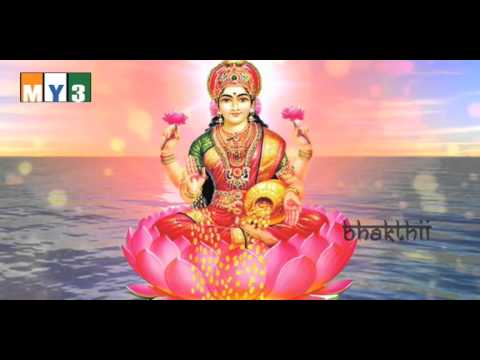 Mahalakshmi Songs - Sri Lakshmi Dwadasa Nama stotram - powerful...
