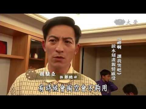 台灣-戲說人生-20140831-情牽萬里-第4集 神啊讓我哭吧