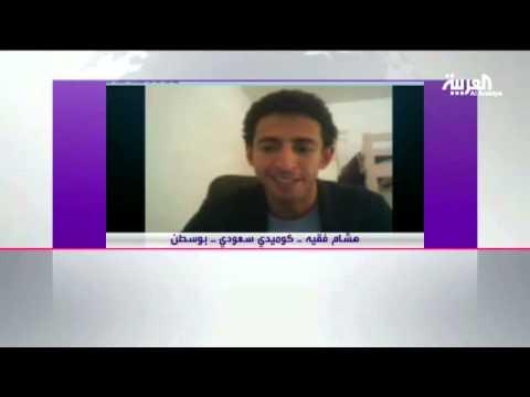 فقيه أول سعودي على مسرح جوثام للكوميديا بنيويورك