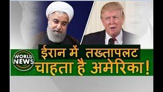 ईरान में  तख्तापलट  चाहता है अमेरिका ! | World News Bulletin | 15 - Oct - 2018