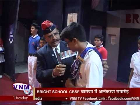 Investiture Ceremony In Bright School Vasna 15 07 14