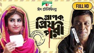 প্রাপক, প্রিয় পরী | Prapok, Priyo Pori | Eid Telefilm | Shakh | Anisur Rahman Milon | Channel i TV