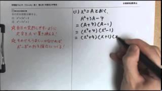 【てらtube】数Ⅰ 数と式 方程式と不等式 3.複2次式の因数分解
