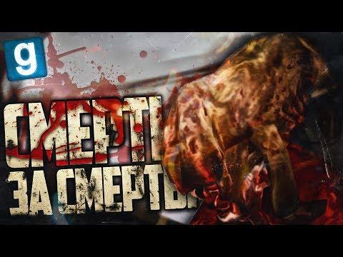 Garry's Mod #19 - СМЕРТЬ ЗА СМЕРТЬЮ! ► Zombie Survival