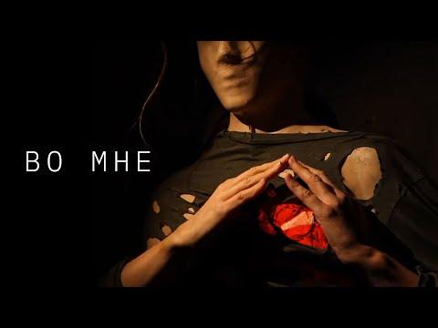 Земфира - Во мне