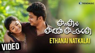 Kadhal Kan Kattudhe Movie Songs | Ethanai Natkalai Video Song | Athulya | Pavan | Trend Music