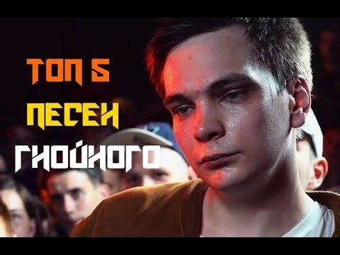 ТОП 5 Лучших Песен Гнойного !