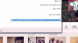 زيادة متابعين الإنستقرام 700 في كل ساعة فعال 100% get 700 followers in instagram every hours seve