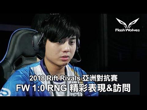 閃電狼 FW x LoL 2018 RR亞洲對抗賽:小組賽Highlight&賽後訪問 vs RNG