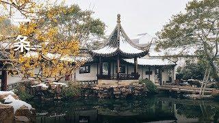 中國園林之父
