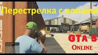 Выживание Grand Theft Auto 5 Online (GTA V Online) — Часть 11 Перестрелка с копами.