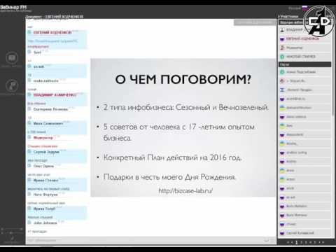 Как эффективно продавать информационные товары - Евгений Ходченков