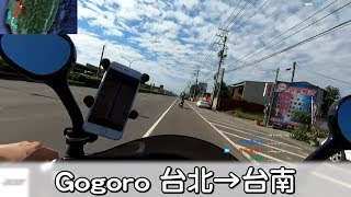 Gogoro有辦法從台北騎到台南嗎?