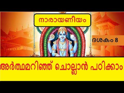 Narayaneeyam Dasakam 8 - നൈമിത്തികപ്രളയം -  Learn to chant with the meaning in Malayalam