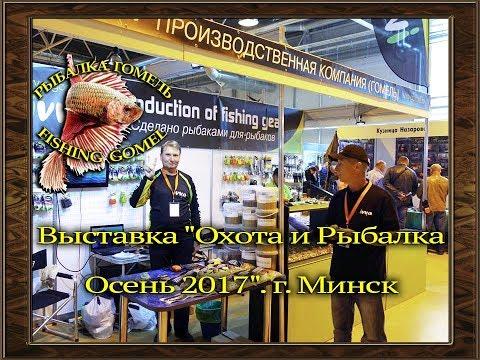 """Выставка """"Охота и Рыбалка.Осень 2017"""". г. Минск. Видео обзор."""