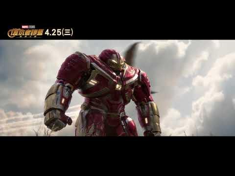 【復仇者聯盟:無限之戰】小蜘蛛篇 4.25(三) 搶先全美上映