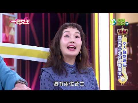 台綜-一袋女王-20190225-女人碰到這些… 總是束手無策一塌糊塗?!