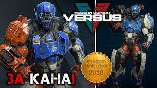 Modern Combat Versus - Кан (ios) #12