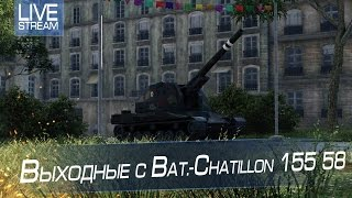 Выходные с Bat.-Chatillon 155 58