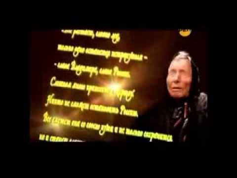 Ванга о начале краха США начиная с Украины
