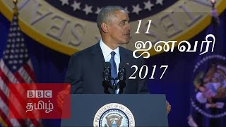 BBC Tamil TV News Bulletin 11/01/17  பிபிசி தமிழ் தொலைக்காட்சி செய்தியறிக்கை  11/01/17