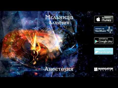 Мельница - Анестезия
