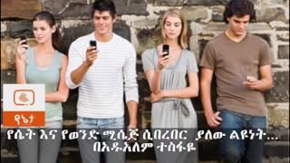 Andualem tesfaye Sheger fm