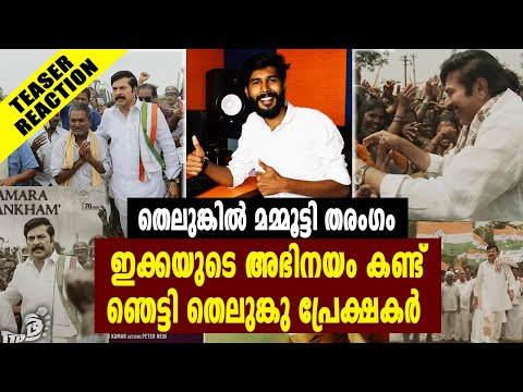 Yatra Movie Official Teaser Reaction | #Yatra | filmibeat Malayalam