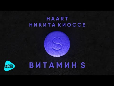 HAART feat  Никита Киоссе  -  Витамин S (Official Audio 2017)