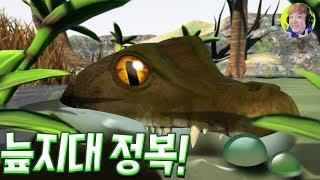 늪지대를 정복할 최강자!! *악어 등장*  - 피드앤그로우 피쉬(Feed and grow fish) - 겜브링(GGAMBRING)