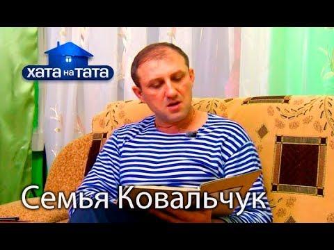 Семья Ковальчук. Хата на тата. Сезон 6. Выпуск 9 от 06.11.2017
