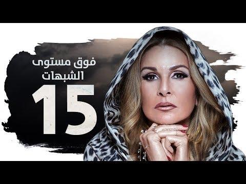 مسلسل فوق مستوى الشبهات HD - الحلقة الخامسة عشر ( 15 ) - بطولة يسرا - Fok Mostawa Elshobohat Series