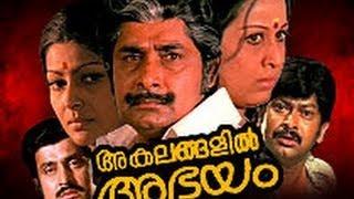 Akalangalil Abhayam (1980)