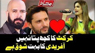 Zareen Khan On Shahid Afridi - Mahaaz with Wajahat Saeed Khan - T10 Cricket League 2017