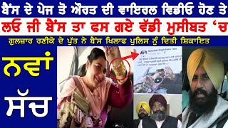 Ranike's Son Did Police Complaint Against Bains For Lady Viral Video On Page