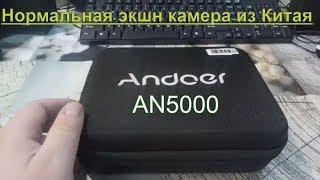 Экшн камера из Китая Andoer AN5000. Убийца gopro))))