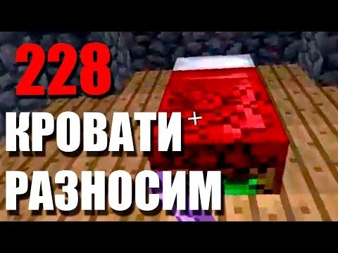 Уничтожитель кроватей 228 - КРОВАТИ РАЗНОСИМ :)