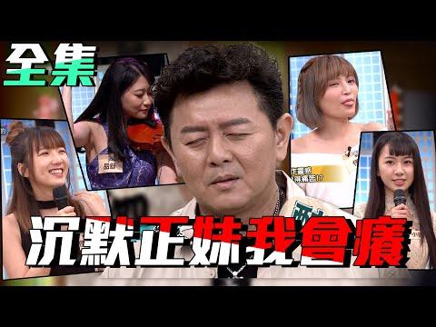 台綜-國光幫幫忙-20200708 大哥注意!!不說話開始變流行!