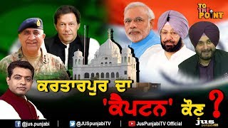 Who is the  Real Captain of Kartarpur Corridor ? || To The Point || KP Singh || Jus Punjabi