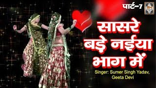 Bundeli Rai | Sasre Bade Naiya Bhag Mein | By Sumer Singh Yadav, Geeta Devi