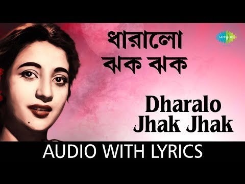 Dharalo Jhak Jhak with lyrics | Asha Bhosle | Fariyad | HD Song