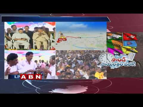 CM Chandrababu to Address Public Meeting at Aswaraopeta ; ABN Telugu