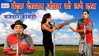 बंदूक देखकर जोकर को लगे दस्त - Bhojpuri Comedy Video - 2018 Comedy Scene