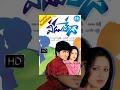 Download Veedu Theda Full Movie - HD