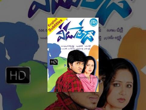 Veedu Theda Full Movie - HD thumbnail