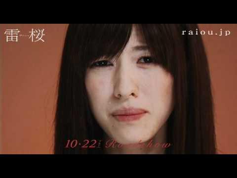 【泣きガール】感動と涙― 映画「雷桜」 麻奈 篇