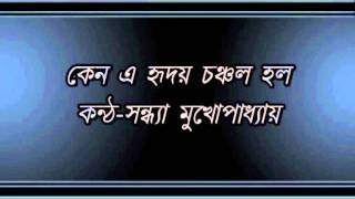 Keno E Hriday Chanchal Halo,Sandhya Mukhopadhyay