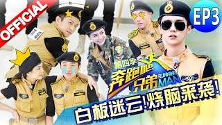 【FULL】Running Man China S4EP3 20160429 [ZhejiangTV HD1080P]